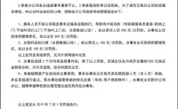 云南分公司违规、口碑考核管理规定