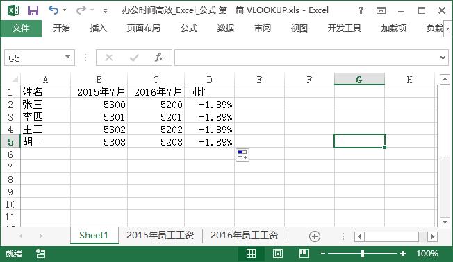 办公时间高效_Excel_公式 第一篇 VLOOKUP